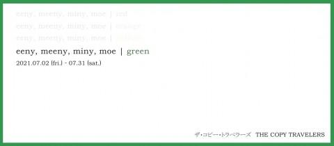 20210707eenymeenyminymoe_greenDM_アイキャッチ用