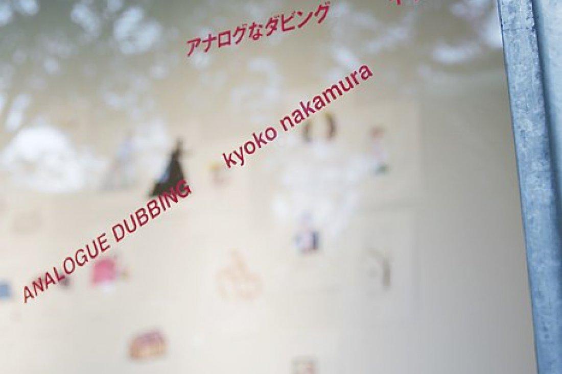 "20101203kyoko nakamura ""ANALOGUE DUBBING"" INSTALLATION VIEW"