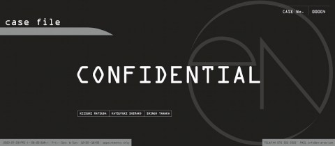 20200703confidential0004DM_アイキャッチ用
